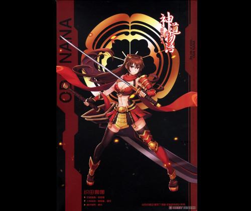 The Tale of Shinto [Oda Nana]
