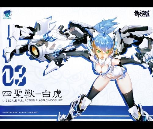 E-Model ATK Girl White Tiger